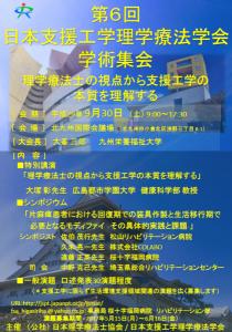 第6回日本支援工学理学療法学会学術集会のご案内 @ 北九州国際会議場