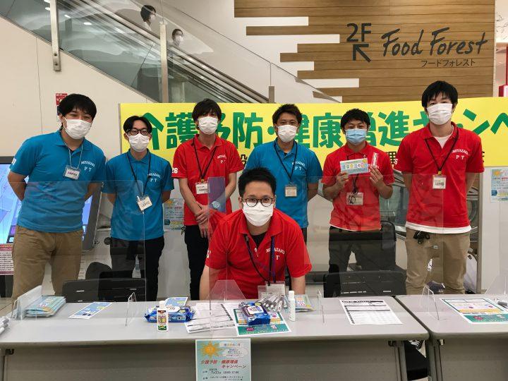 介護予防・健康増進キャンペーンinイオンモール宮崎